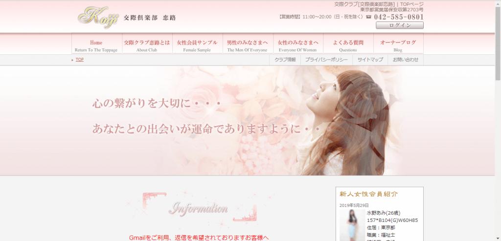 この画像には alt 属性が指定されておらず、ファイル名は 恋路TOP-1-1024x493.png です