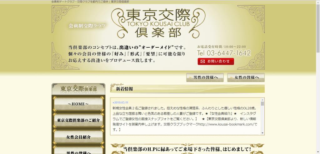 この画像には alt 属性が指定されておらず、ファイル名は 東京交際倶楽部TOP-1-1024x494.png です